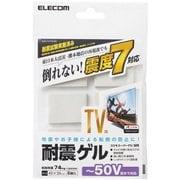 AVD-TVTGC50 [TV用耐震ゲル ~50V用 40×30mm 6個入]
