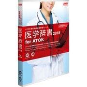 医学辞書2018 for ATOK 通常版 [Windows&Macソフト]