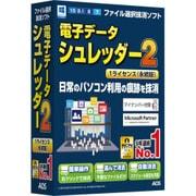 電子データシュレッダー2 1ライセンス(永続版) [Windowsソフト]