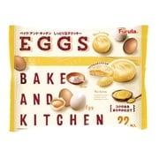 ベイク・アンド・キッチン(しっとり玉子クッキー) 22枚