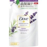 Dove(ダヴ) ボディウォッシュ ボタニカルセレクション ラベンダー 詰替 360g [ボディソープ]