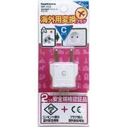 WP-103 [海外用変換プラグ A→C PSE/CE]
