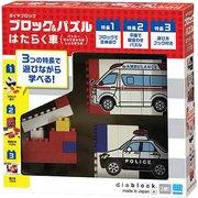 diablock(ダイヤブロック) DBB-07 ブロック&パズル はたらく車 [ブロック玩具 対象年齢:3歳~]