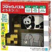 diablock(ダイヤブロック) DBB-08 ブロック&パズル どうぶつ [ブロック玩具 対象年齢:3歳~]