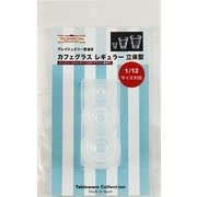 976 [カフェグラス レギュラー立体型 クレイジュエリー型抜き テーブルウェア コレクションシリーズ No.976]