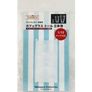 977 [カフェグラス トール 立体型 クレイジュエリー型抜き テーブルウェア コレクションシリーズ No.977]