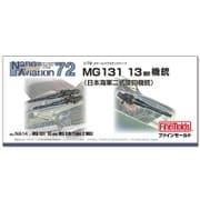 NA14 [1/72 航空機用ナノ・アヴィエーションシリーズ No.14 MG131 13mm機銃(海軍二式旋回機銃)]