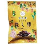 信州産ひとくちほし柿 25g [ドライフルーツ]
