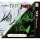 真・女神転生 IV & FINAL ダブルヒーローパック [3DSソフト]