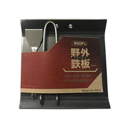 WOOPs  Iron SOLO [アウトドア野外鉄板 6mm厚 1.1キログラム 15×15cmサイズ]