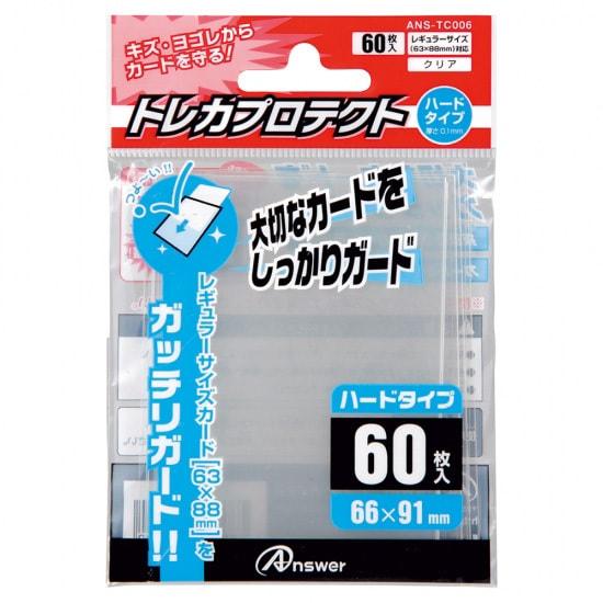 ANS-TC006 [トレーディングカード レギュラーサイズカード用 トレカプロテクト ハードタイプ クリア 60枚]