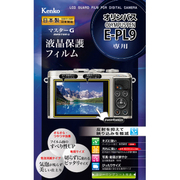 KLPM-OEPL9 [マスターG 液晶保護フィルム オリンパス E-PL9用]