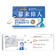 G-25-02 [幕末偉人とく問カード]