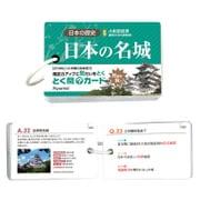 G-25-03 [日本の名城とく問カード]