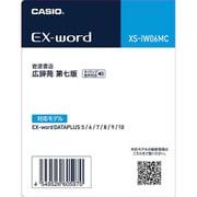 XS-IW06MC [電子辞書用追加コンテンツ 広辞苑 第7版]