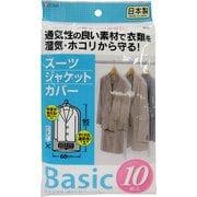 10747 [Basic スーツカバー 10P]