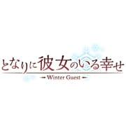 となりに彼女のいる幸せ~Winter Guest~ 通常版 [PS4ソフト]
