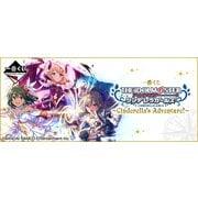 一番くじ アイドルマスター シンデレラガールズ~Cinderella's Adventure!~ [くじ]