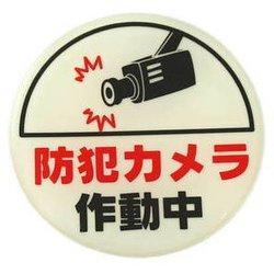 作動 中 カメラ 防犯