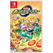 超回転 寿司ストライカー The Way of Sushido [Nintendo Switchソフト]