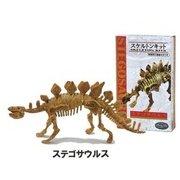スケルトン・キット ステゴサウルス