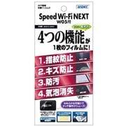 AHG-W05 [Speed Wi-Fi NEXT W05 高光沢 指紋防止 キズ防止 防汚 気泡消失 AFPフィルム2 液晶保護フィルム]