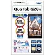 NGB-KYT32 [Qua tab QZ8 反射防止 ギラつき防止 指紋防止 気泡消失 ノングレアフィルム3 液晶保護フィルム]