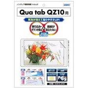 NGB-KYT33 [Qua tab QZ10 反射防止 ギラつき防止 指紋防止 気泡消失 ノングレアフィルム3 液晶保護フィルム]