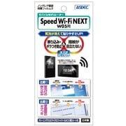 NGB-W05 [Speed Wi-Fi NEXT W05 反射防止 ギラつき防止 指紋防止 気泡消失 ノングレアフィルム3 液晶保護フィルム]