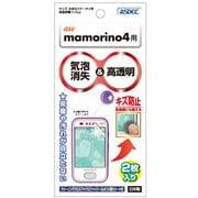 KF-ZTF32 [mamorino4 高光沢 指紋防止 キズ防止 防汚 気泡消失 液晶保護フィルム]