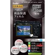 KLPM-PAGX7M3 [マスターGフィルム パナソニック LUMIX GX7 Mark III用]