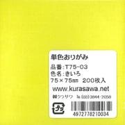 T75-03 [単色おりがみ 7.5cm 200枚入 きいろ]
