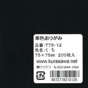T75-12 [単色おりがみ 7.5cm 200枚入 くろ]