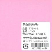 T75-16 [単色おりがみ 7.5cm 200枚入 ピンク]