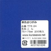 T75-24 [単色おりがみ 7.5cm 200枚入 こん]