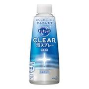 キュキュット CLEAR(クリア)泡スプレー 無香性 つけかえ用 [食器用洗剤 300ml]
