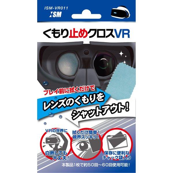 PlayStation VR用 くもり止めクロスVR
