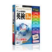 プレミア6 7つの学習法 英検3級
