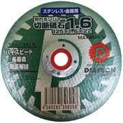TOISHI1251.610 [切れるンジャー  切断砥石 10枚入 125x1.6]