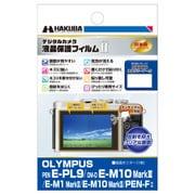 DGF2-OEPL9 [OLYMPUS PEN E-PL9/OM-D E-M10 MarkIII/E-M1 MarkII/E-M10 MarkII/PEN-F 液晶保護フィルム MarkII]
