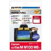 DGF2-CAEKM [Canon EOS Kiss M/M100/M6 液晶保護フィルム MarkII]