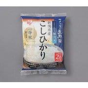 生鮮米 無洗米 新潟県産こしひかり 2合パック