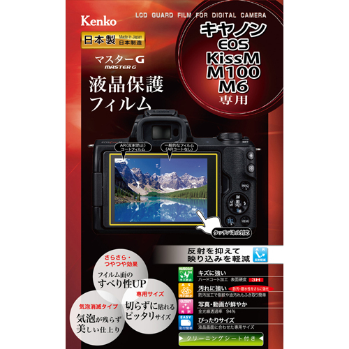 KLPM-CEOSKISSM [マスターGフィルム キヤノンEOS Kiss M/M100/M6用]
