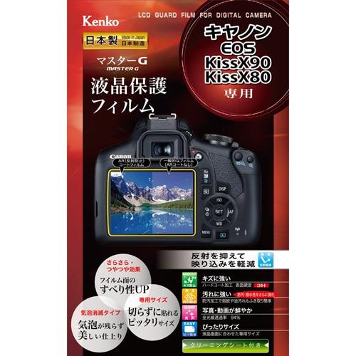 KLPM-CEOSKISSX90 [マスターGフィルム キヤノン EOS Kiss X90/X80用]