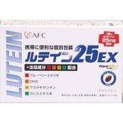 ルテイン 25EX 30粒入 30日分 [サプリメント]