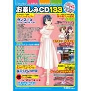 お楽しみCD133