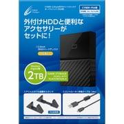 PS4用 2.5inch 外付けHDD 2TB ボーナスパック