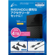 PS4用 2.5inch 外付けHDD 4TB ボーナスパック