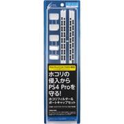 PS4用(CUH-7000) ホコリフィルターセットPro ホワイト