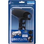 PS4用 コントローラーシリコンカバーHIGHGRIP2 ブラック